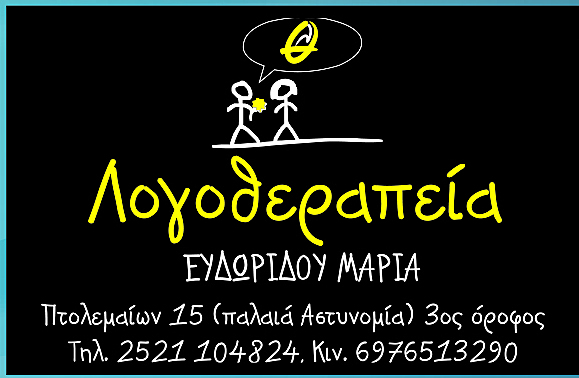 Logo8earapeia