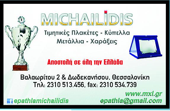 Mixailidis