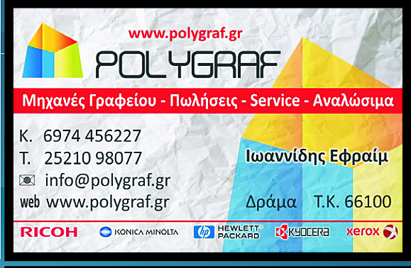 Polygraf