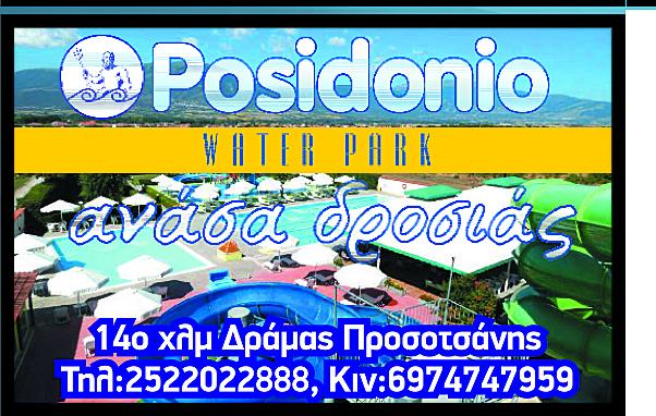 Poseidonio