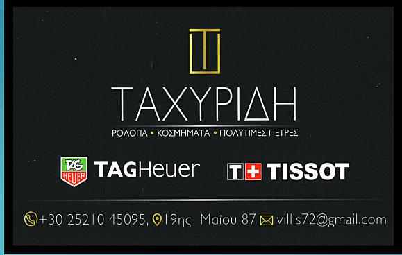 Taxyridi
