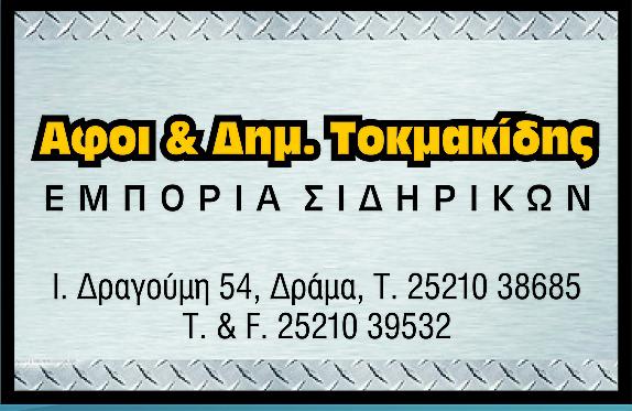 Tokmakidis