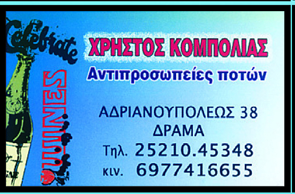 Kompolias
